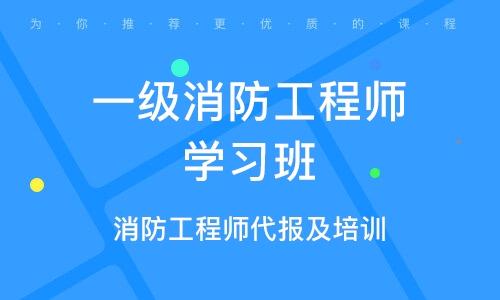 济宁一级消防工程师学习班