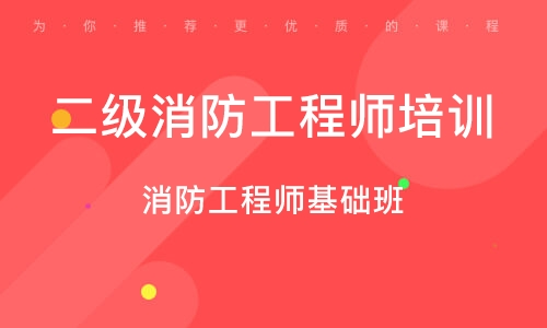 济宁二级消防工程师培训班济宁