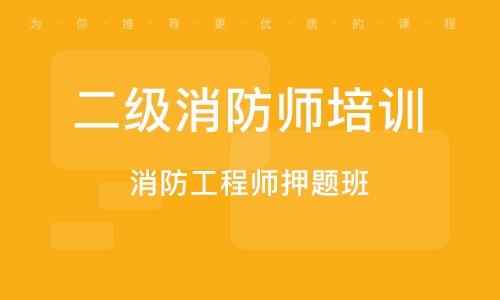 济宁二级消防师培训