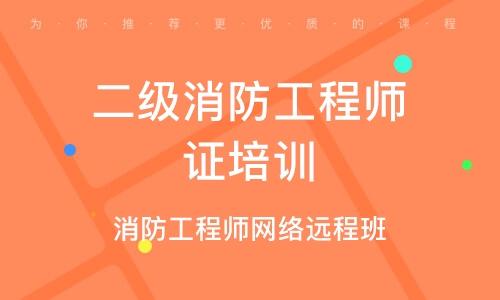 济宁二级消防工程师证培训