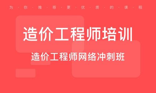 济宁造价工程师培训