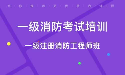 南京一級消防考試培訓