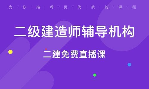 南京二級建造師輔導機構