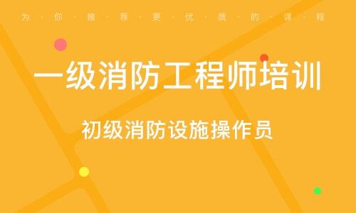 南京一級消防工程師培訓班