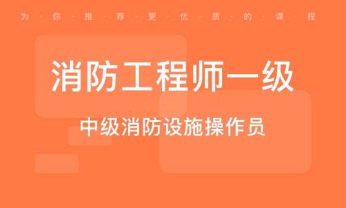 南京消防工程師一級