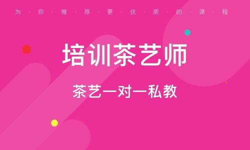 天津培训茶艺师