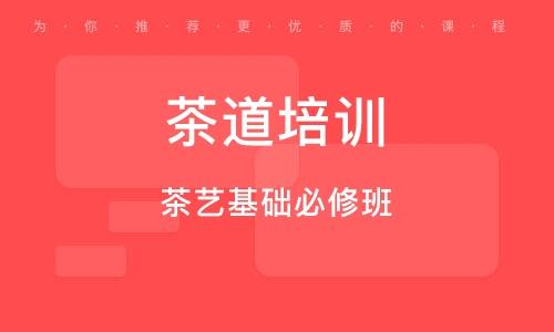 天津茶道培训课程