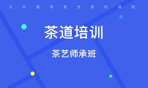 天津茶道培训学校