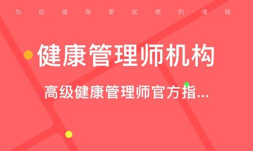 广州高级健康管理师官方指定报考培训机构