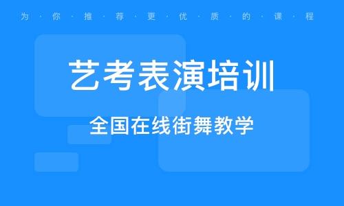 北京藝考表演培訓學校