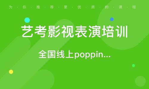 北京藝考影視表演培訓