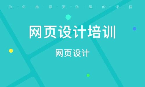 烏魯木齊網頁設計培訓機構