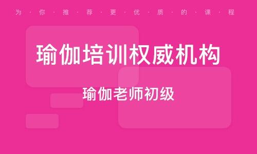 廣州瑜伽培訓權威機構