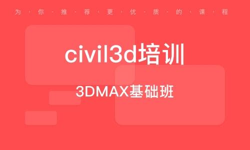 3DMAX基礎班