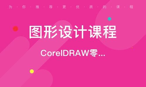 CorelDRAW零基礎課程