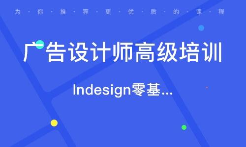 Indesign零基礎課程