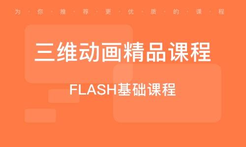 FLASH基礎課程