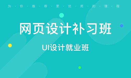 UI設計就業班