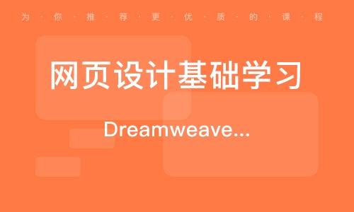 Dreamweaver基礎班