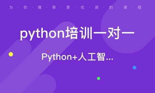 厦门python培训一对一