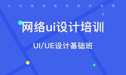 UI/UE设计基本班