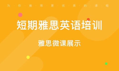 天津短期雅思英语培训