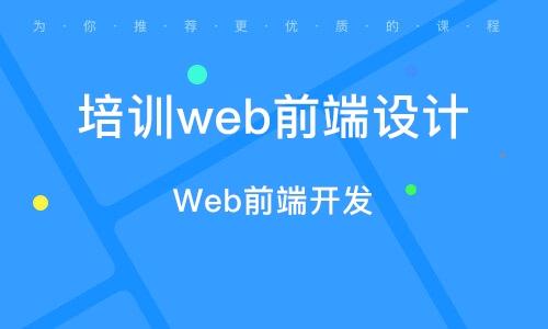 Web前端開發培訓