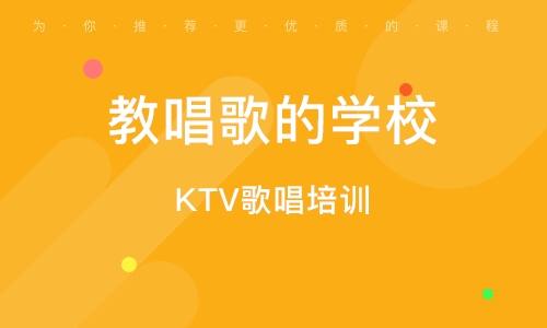 KTV歌唱培训