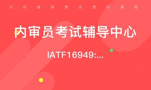 IATF16949:2016汽车质量管理