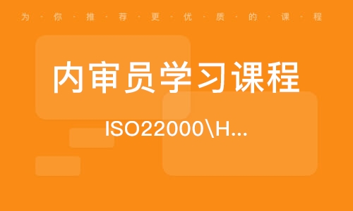 ISO22000\HACCP食品安全管理