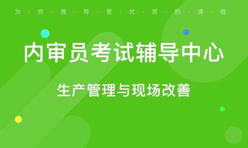 天津内审员考试辅导中心