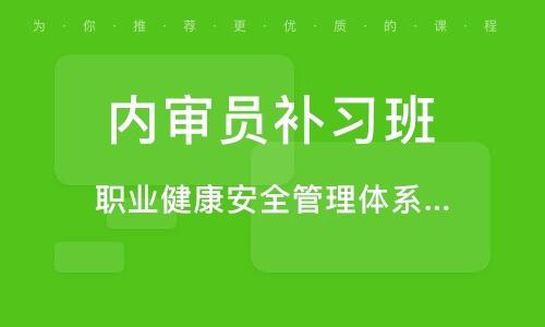 天津内审员补习班