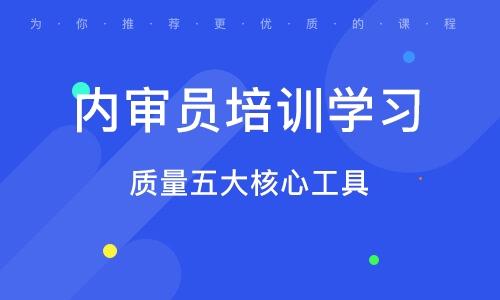 天津内审员培训学习