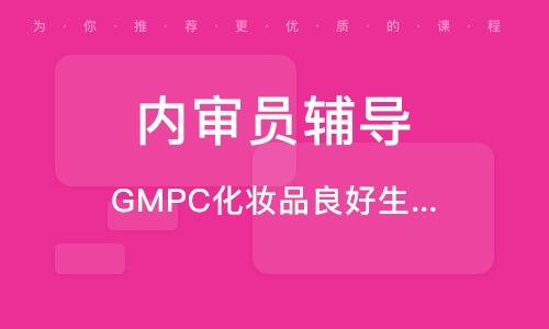 GMPC化妝品良好生產規范內審員