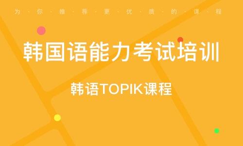 韓語TOPIK課程