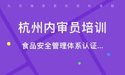 杭州內審員培訓中心