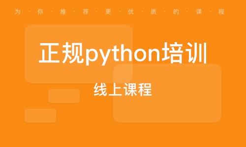 西安正轨python培训