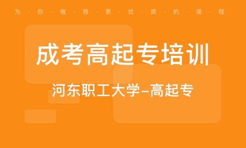 天津河东职工大学-高起专 专升本
