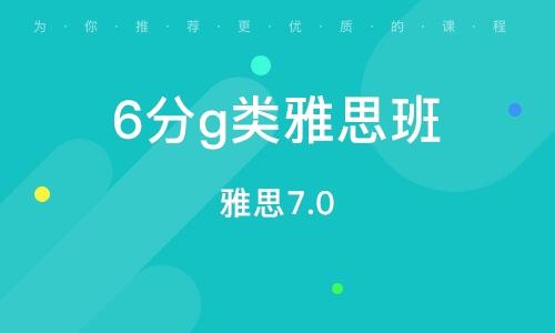 雅思7.0