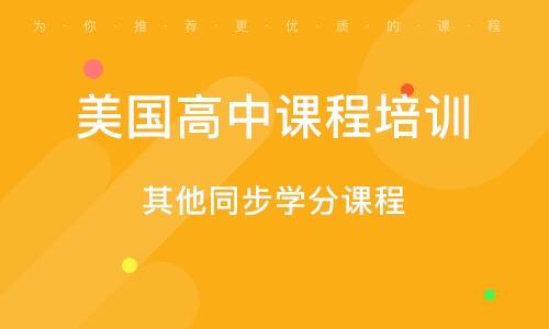 武汉美国高中课程培训