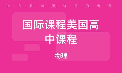 武汉国际课程美国高中课程
