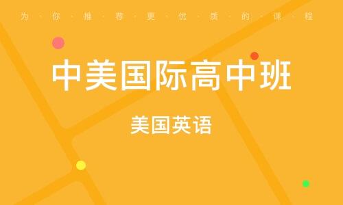 武汉中美国际高中班