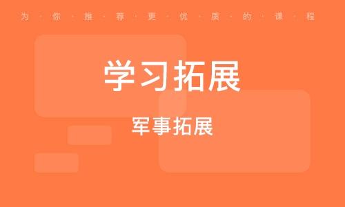 福州学习拓展