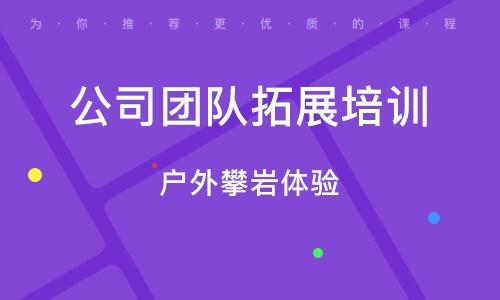 福州公司团队拓展培训