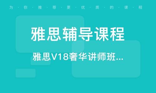 雅思V18奢華講師班(獎學金班)
