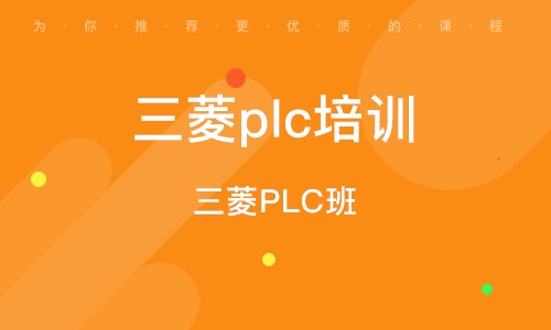 三菱PLC班