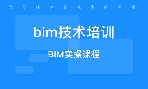 BIM實操課程