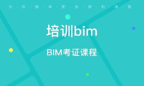 BIM考證課程