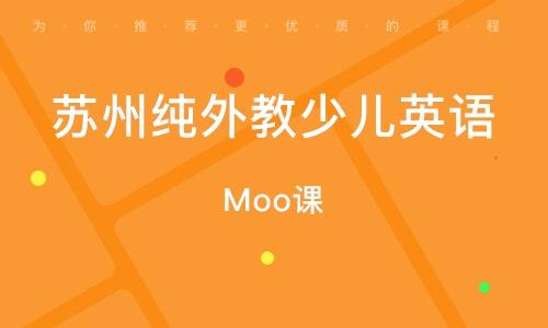 蘇州Moo課