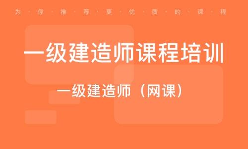 天津一级建造师课程培训